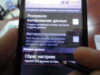 Как отформатировать телефон htc?
