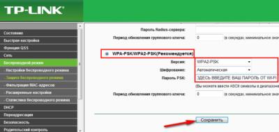 Как включить пароль на Wifi?