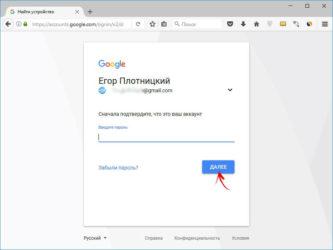 Как посмотреть привязанные устройства к Google?