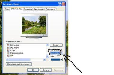 Экран монитора растянут по горизонтали как исправить?