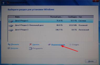 Как отформатировать все диски перед установкой Windows?