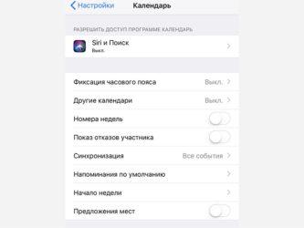 Как отменить синхронизацию между устройствами iphone?