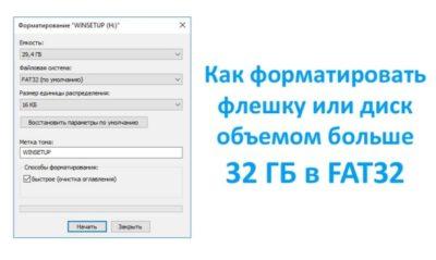Как отформатировать из ntfs в fat32?