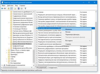 Групповая политика Windows 10 домашняя как открыть?